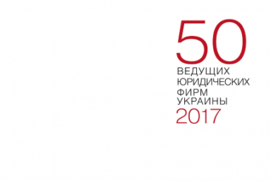 GOLAW is among the TOP-10  law firms of Ukraine in 2017