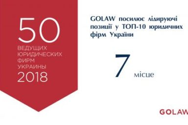 GOLAW strengthens its leadership position among TOP-10 Ukrainian law firms