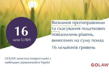 GOLAW has successfully represented the interests of one of the largest agricultural companies in Ukraine