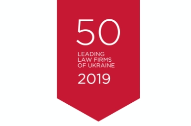 GOLAW has been ranked among the TOP-10 leading law firms of Ukraine