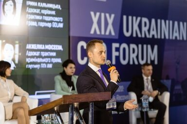 GOLAW lawyers spoke on the XIX Annual Forum of Financial Directors of Ukraine