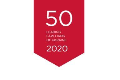 GOLAW признана среди топ-10 ведущих юридических фирм Украины