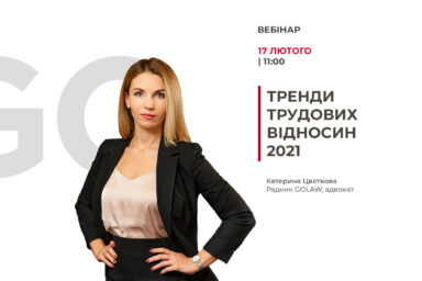 Тренди трудових відносин-2021 | Вебінар юридичної фірми GOLAW
