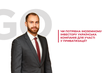 Чи потрібна іноземному інвестору українська компанія для участі у приватизації?