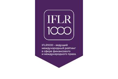 GOLAW рекомендована IFLR1000 2022