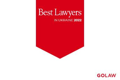 Юристы GOLAW названы среди лучших в Украине согласно международной исследовательской программе The Best Lawyers in Ukraine