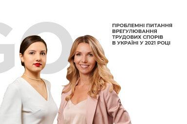 Катерина Цвєткова та Наталія Матвійчук взяли участь у круглому столі трудового комітету НААУ