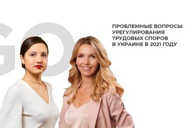 Екатерина Цветкова и Наталья Матвийчук приняли участие в круглом столе трудового комитета НААУ