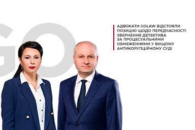Адвокати GOLAW відстояли позицію у складному кримінальному провадженні