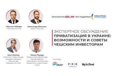 Приватизация в Украине: возможности и советы чешским инвесторам