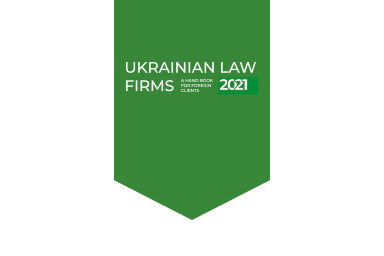 """GOLAW has been recognised by the national research program """"Ukrainian law firms: a handbook for foreign clients 2021"""""""