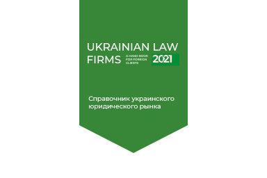 GOLAW высоко отмечена всеукраинской исследовательской программой «Ukrainian law firms: a handbook for foreign clients 2021»