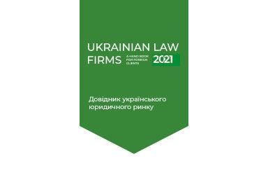 GOLAW високо відзначена всеукраїнською дослідницькою програмою «Ukrainian law firms: a handbook for foreign clients 2021»