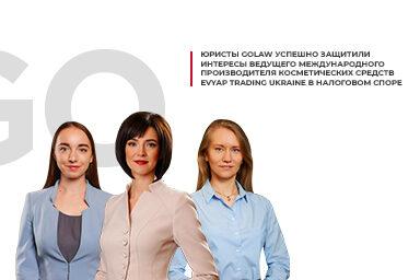 Юристы GOLAW успешно защитили интересы ведущего международного производителя косметических средств Evyap Trading Ukraine в налоговом споре